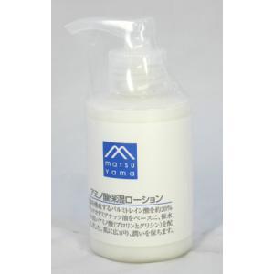 松山油脂 アミノ酸保湿ローション 120ml(乳液)|yoka1