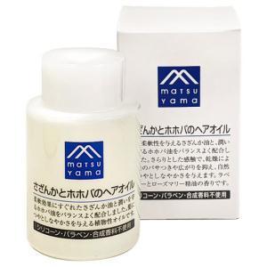 松山油脂 さざんかとホホバのヘアオイル 100ml|yoka1