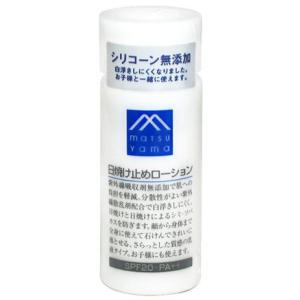 松山油脂 Mマーク 日焼け止めローション SPF20・PA++ 60mL|yoka1