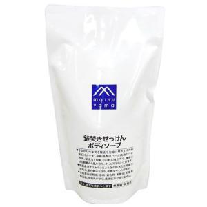松山油脂 Mマーク 釜焚きせっけんボディソープ 詰替用600mL|yoka1