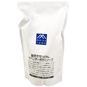松山油脂 Mマーク 釜焚きせっけんラベンダーボディソープ 詰替用600mL|yoka1