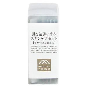 松山油脂 肌を清潔にする スキンケアセット カサつきを抑える