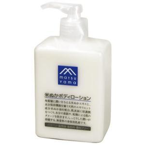 松山油脂 Mマーク 米ぬかボディローション 300mL|yoka1