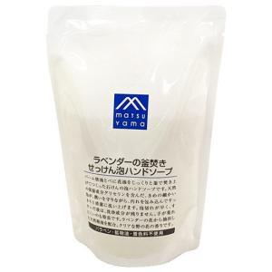 松山油脂 Mマーク ラベンダーの釜焚きせっけん泡ハンドソープ 詰替用 340mL|yoka1