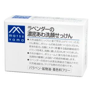 松山油脂 Mマーク ラベンダーの濃密あわ洗顔せっけん 120g|yoka1