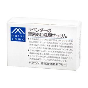 松山油脂 Mマーク ラベンダーの濃密あわ洗顔せっけん ミニ 40g|yoka1