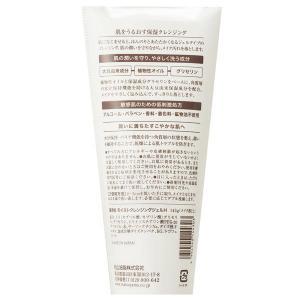 松山油脂 肌をうるおす 保湿クレンジング 145g|yoka1|02