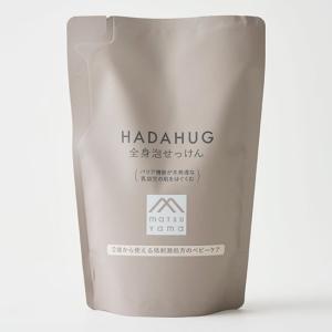 松山油脂 HADAHUG はだはぐ 全身泡せっけん 詰替用 300mL|yoka1
