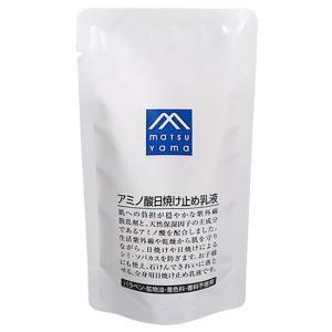 松山油脂 Mマーク アミノ酸日焼け止め乳液 詰替用(SPF20/PA++) 60mL|yoka1