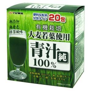 ユーワ 麦若葉青汁純100% 20包|yoka1