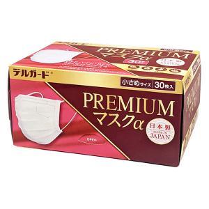 阿蘇製薬 デルガード プレミアムマスクα 小さめサイズ 30枚入|yoka1