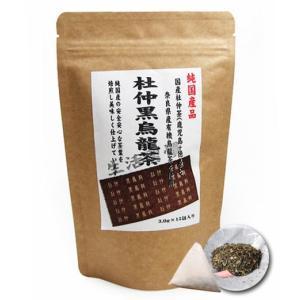 純国産 杜仲黒烏龍茶 3.0g×15包 yoka1