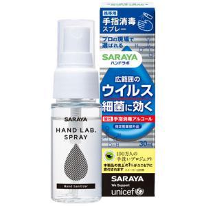サラヤ ハンドラボ 手指消毒スプレーVH 携帯用 30mL 指定医薬部外品|yoka1