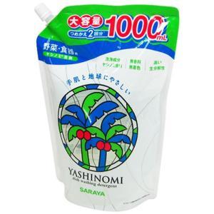 サラヤ ヤシノミ洗剤 野菜・食器洗い つめかえ用2回分 1000mL|yoka1
