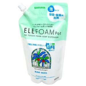 サラヤ ヤシノミ洗剤 泡タイプ 野菜・食器用洗剤 500mL|yoka1