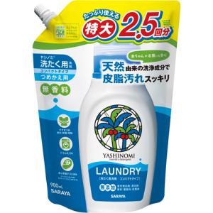 サラヤ ヤシノミ洗たく用洗剤 コンパクトタイプ つめかえ用900mL
