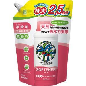 サラヤ ヤシノミ柔軟剤 つめかえ用900mL|yoka1