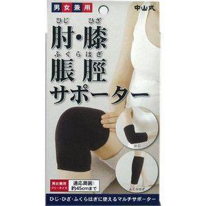 中山式 肘・膝・脹脛サポーター 男女兼用 ブラ...の関連商品7