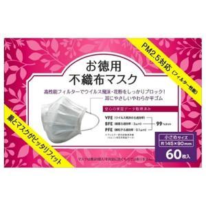 ビー・エム・シー お徳用 不織布マスク 小さめサイズ 60枚入