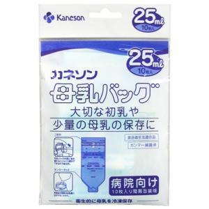 【営業日16時までのご注文なら当日発送】※品切れを除く カネソン 母乳バッグ 25ml 10枚入  ...