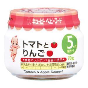 キューピーベビーフード トマトとりんご  キユーピーベビーフード【瓶詰】 はじめてのデザートにおすす...