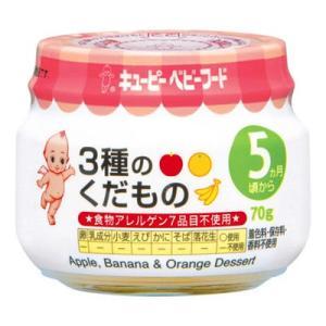 キユーピーベビーフード 3種のくだもの 瓶詰70g  5ヵ月頃から 離乳食 yoka1