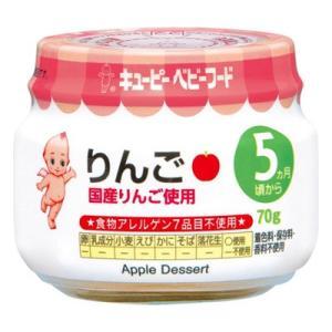 キューピーベビーフード りんご  キユーピーベビーフード【瓶詰】 はじめてのデザートにおすすめ!その...