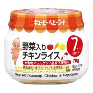 キユーピーベビーフード 野菜入りチキンライス 瓶詰70g  7ヵ月頃から 離乳食|yoka1