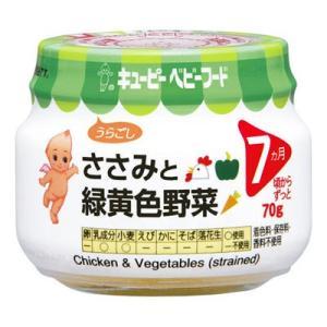 キユーピーベビーフード ささみと緑黄色野菜 瓶詰70g 7ヵ月頃からずっと 離乳食|yoka1