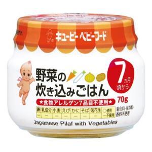 キューピーベビーフード 野菜の炊き込みごはん  キユーピーベビーフード【瓶詰】 離乳食のスタート時に...