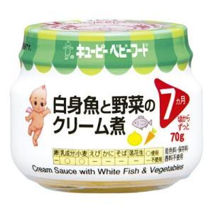 キユーピーベビーフード 白身魚と野菜のクリーム煮 瓶詰70g 7ヵ月頃からずっと 離乳食|yoka1