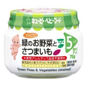 キユーピーベビーフード 緑のお野菜とさつまいも 瓶詰70g 5ヵ月頃からずっと 離乳食|yoka1
