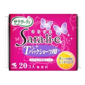 サラサーティ SARA・LI・E(さらりえ) Tバックショーツ用 おりもの専用シート・無香料 20個入 yoka1
