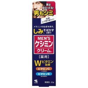 小林製薬 メンズケシミンクリーム 薬用 20g 医薬部外品 yoka1