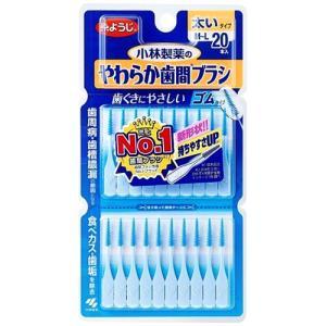 小林製薬 糸ようじ やわらか歯間ブラシ 太いタイプM〜L 20本入