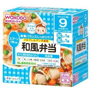 和光堂ベビーフード 栄養マルシェ 和風弁当 まぐろと野菜の炊き込みごはん/筑前煮  80g×2パック 9ヵ月頃から/離乳食