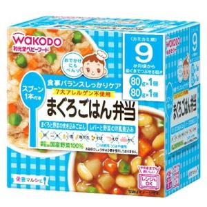 和光堂ベビーフード 栄養マルシェ まぐろごはん弁当 まぐろと野菜の炊き込みごはん/レバーと野菜の洋風煮込み  80g×2パック  9ヵ月頃から/離乳食