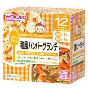 和光堂ベビーフード 栄養マルシェ 和風ハンバーグランチ わかめとしらすのごはん/和風ハンバーグ  90g×1パック 80g×1パック  12ヵ月頃から/離乳食