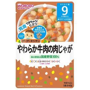 和光堂ベビーフード グーグーキッチン やわらか牛肉の肉じゃが 1食分(80g) [9ヵ月頃から/離乳食]|yoka1