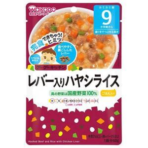 和光堂ベビーフード グーグーキッチン レバー入りハヤシライス 1食分(80g) [9ヵ月頃から/離乳食]|yoka1