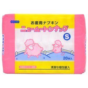 白十字 お産用ナプキン ニュームートンナップ S 20枚入 yoka1