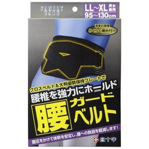 白十字 FC 腰ガードベルト LL〜XL(95〜130cm) ブラック|yoka1