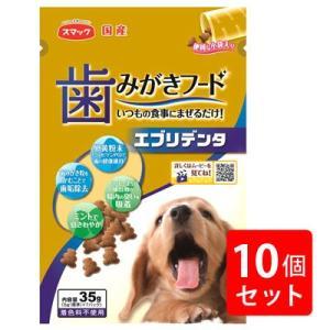 スマック 歯みがきフード エブリデンタ 超小型犬・小型犬用 35g×10個パック(4970022010607)|yoka1