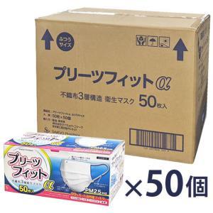 サイキョウ・ファーマ プリーツフィットα マスク ふつうサイズ 50枚入×50個(ケース販売) yoka1