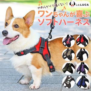犬 ハーネス 小型犬 リード 中型犬 大型犬 ステップハーネス ウェアハーネス 犬用 介護用 首輪 ...