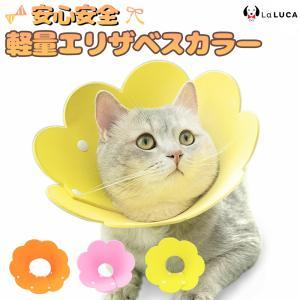 エリザベスカラー 猫 ネコ 軽量 送料無料 ソフト LaLUCA ストレス軽減 傷舐め防止 ペット用...