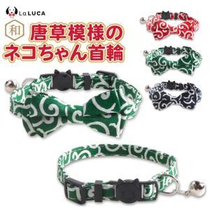 首輪 猫 猫用 猫用品 リボン付 唐草 鈴 和柄 からくさ LaLUCA から草 レッド ネイビー ...