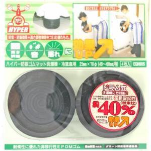 WAKI ハイパー防振ゴムマット 洗濯機・冷蔵庫用 40~60mm用 4枚入 ブラック EGH-005|yokamonshouten