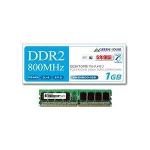 グリーンハウス PC2-6400 240pin DDR2 SDRAM DIMM 1GB GH-DV800-1GF yokamonshouten