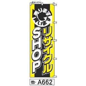 リサイクルショップ-リサイクルショップのぼり旗- ふでのぼり  寸法:600×1800ミリ 材質:ポ...